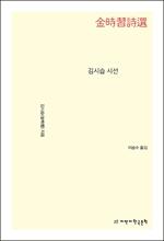 도서 이미지 - 김시습 시선