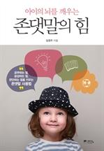 도서 이미지 - 아이의 뇌를 깨우는 존댓말의 힘