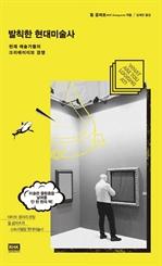 도서 이미지 - 발칙한 현대미술사