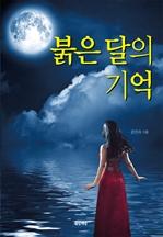 도서 이미지 - 붉은달의 기억 [체험판]