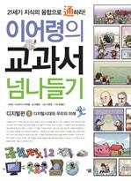 도서 이미지 - 이어령의 교과서 넘나들기 1 디지털편