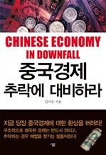 도서 이미지 - 중국경제 추락에 대비하라