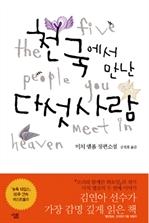 도서 이미지 - 천국에서 만난 다섯 사람