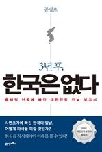 도서 이미지 - 3년 후, 한국은 없다
