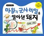 도서 이미지 - 돼지학교 수학 13: 마왕의 군사 비밀을 알아낸 돼지