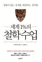 도서 이미지 - 세계 1%의 철학수업