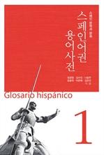 도서 이미지 - 스페인어권용어사전 1