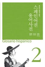 도서 이미지 - 스페인어권용어사전 2