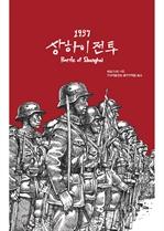 도서 이미지 - 1937 상하이 전투