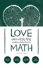도서 이미지 - 내가 사랑한 수학