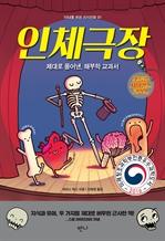 도서 이미지 - 인체극장 : 제대로 풀어낸, 해부학 교과서 (10대를 위한 지식만화 1)