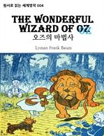 도서 이미지 - 오즈의 마법사 The Wonderful Wizard Of Oz : 원서로 읽는 세계명작 004