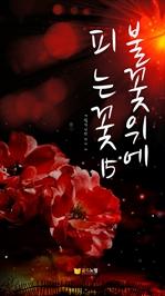 도서 이미지 - 불꽃위에 피는 꽃
