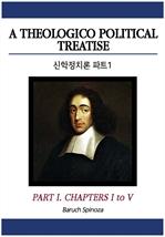 도서 이미지 - 신학정치론 - 파트1