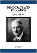 도서 이미지 - 민주주의와 교육