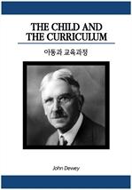 도서 이미지 - 아동과 교육과정