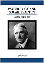 도서 이미지 - 심리학과 사회적 실제