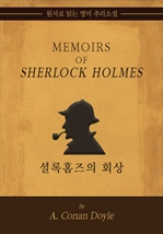 도서 이미지 - 셜록 홈즈의 회상록(원서로 읽는 영미 추리소설)