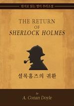 도서 이미지 - 셜록 홈즈의 귀환(원서로 읽는 영미 추리소설)