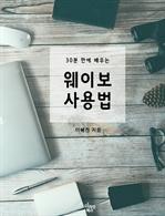 도서 이미지 - 30분만에 배우는 웨이보 사용법