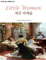 도서 이미지 - 작은 아씨들 Little Women : 원서로 읽는 세계명작 007