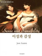 도서 이미지 - 이성과 감성 Sense and Sensibility : 원서로 읽는 세계명작 008