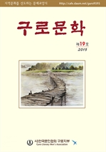도서 이미지 - 구로문학 19호