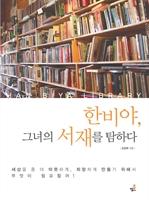 도서 이미지 - 한비야, 그녀의 서재를 탐하다 :세상을 좀 더 따뜻하게, 희망차게