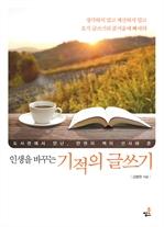 도서 이미지 - 인생을 바꾸는 기적의 글쓰기 :도서관에서 만난, 만권의 책이 선사해 준