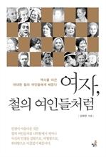 도서 이미지 - 여자, 철의 여인들처럼 :역사를 이끈 위대한 철의 여인들에게 배운다