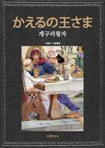 도서 이미지 - かえるの王さま 개구리왕자