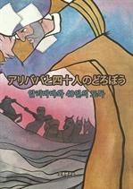 도서 이미지 - アリ・ババと四十人のどろぼう 알라딘과 40인의 도둑