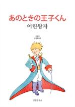 도서 이미지 - あのときの王子くん 어린왕자