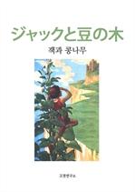 도서 이미지 - ジャックと豆の木 잭과 콩나무