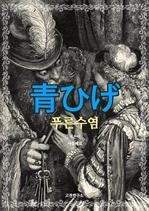 도서 이미지 - 青ひげ 푸른수염
