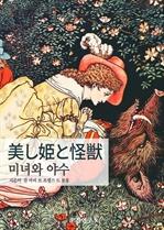 도서 이미지 - 美し姫と怪獣 미녀와 야수
