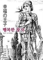 도서 이미지 - 幸福の王子 행복한 왕자