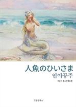 도서 이미지 - 인어공주 人魚のひいさま