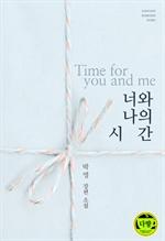도서 이미지 - 너와 나의 시간