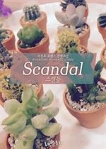 도서 이미지 - 스캔들 (Scandal)