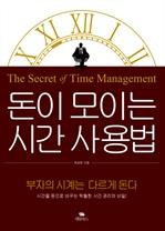 도서 이미지 - 돈이 모이는 시간 사용법 (체험판)