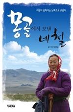도서 이미지 - 몽골에서 보낸 네 철