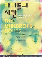 도서 이미지 - 아이들의 시간 : 세계 유명작가 27인의 어린 시절 이야기