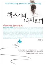 도서 이미지 - 책쓰기의 나비효과
