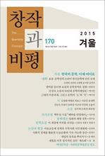 도서 이미지 - 창작과비평 170호 2015년 겨울
