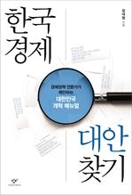도서 이미지 - 한국경제 대안 찾기