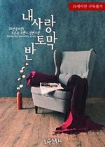 도서 이미지 - 내 사랑 반토막 (외전증보판)