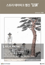 도서 이미지 - 스토리 테마파크 웹진 '담談' 24호