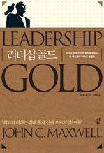 도서 이미지 - 리더십 골드