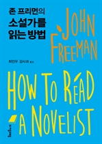 도서 이미지 - 존프리먼의 소설가를 읽는 방법